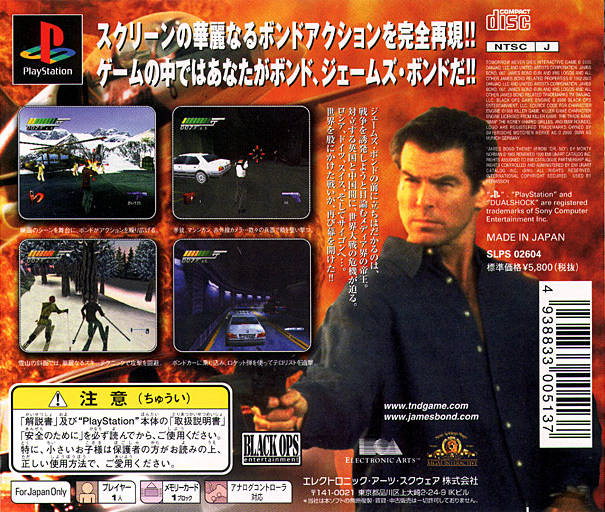 HD Quality Wallpaper | Collection: Video Game, 605x512 007: Tomorrow Never Dies