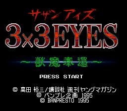 3x3 Eyes Juuma Houkan Backgrounds, Compatible - PC, Mobile, Gadgets| 256x224 px