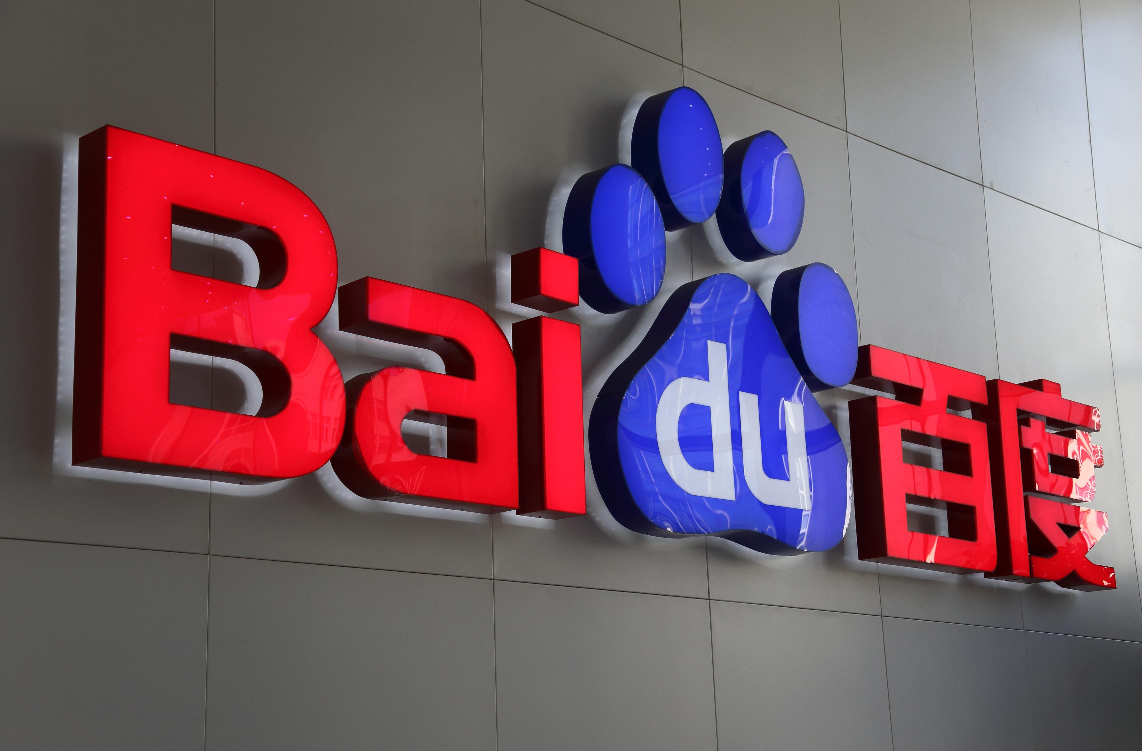 HQ Baidu Wallpapers | File 1267.63Kb