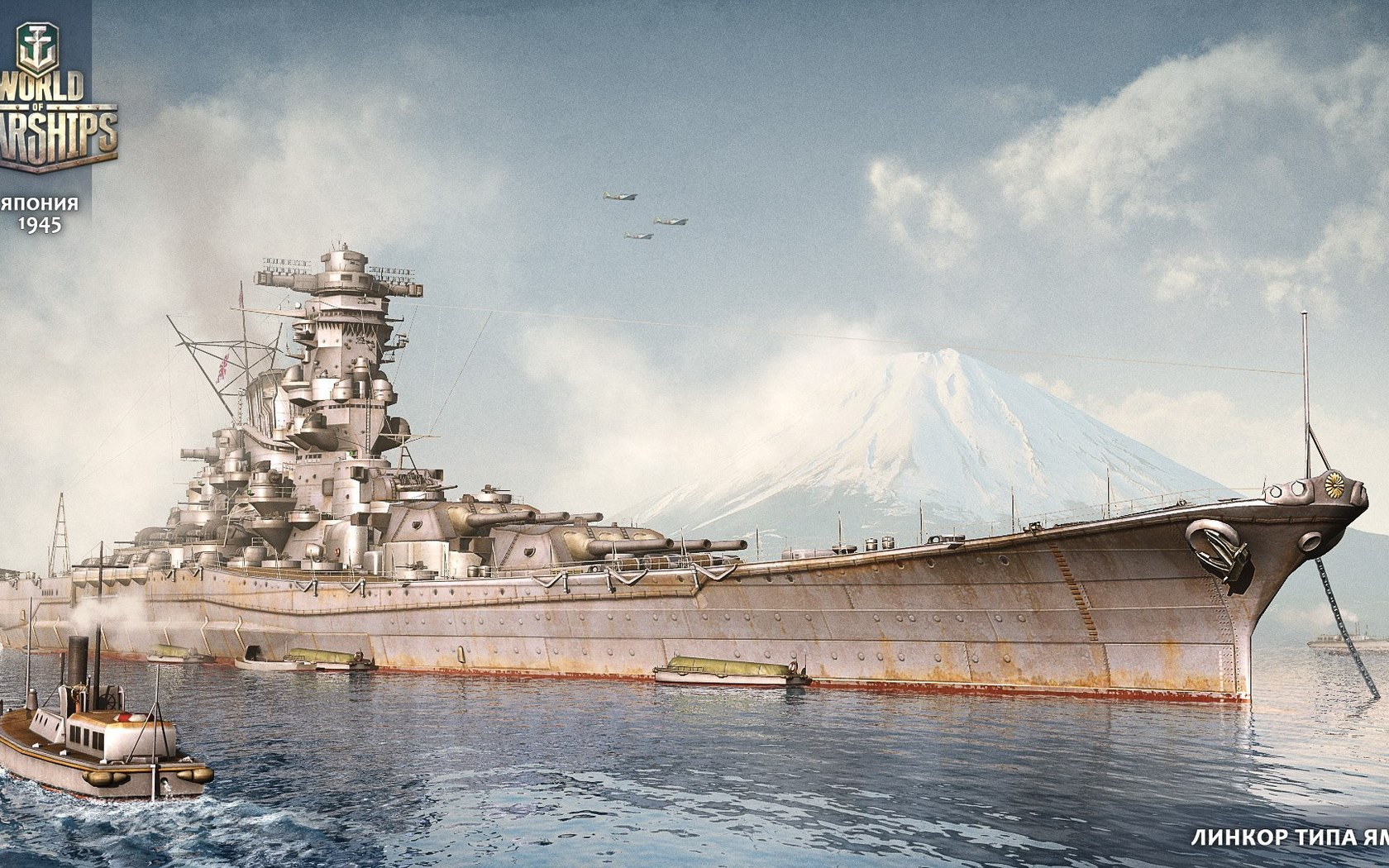 High Resolution Wallpaper | Battleship Yamato 1680x1050 px