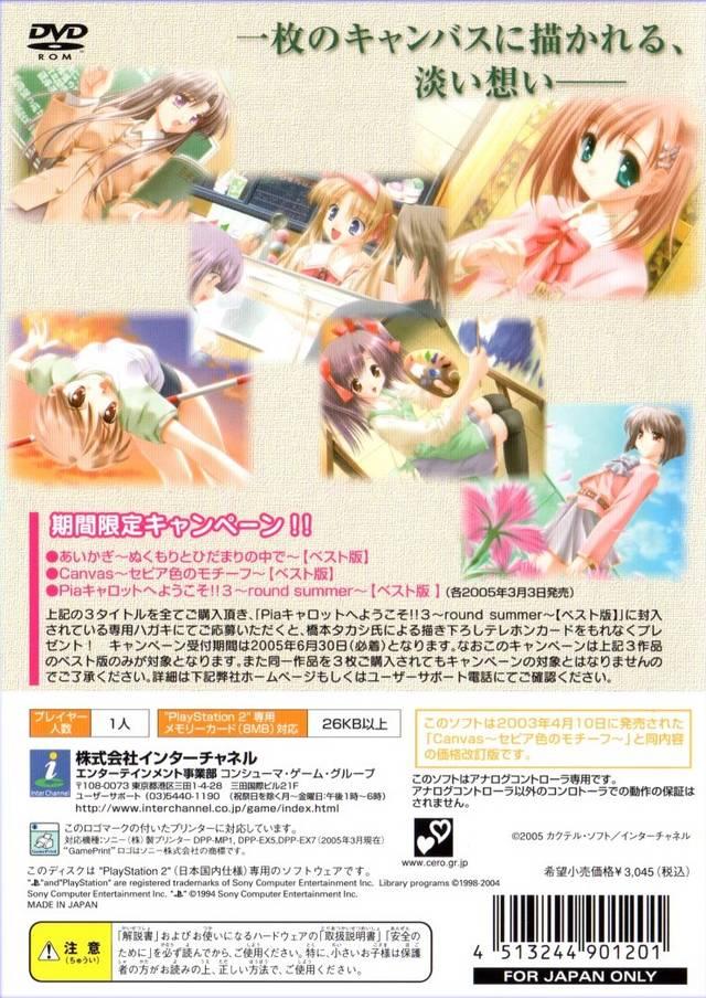 Canvas ~Sepia-iro No Motif~ Pics, Anime Collection