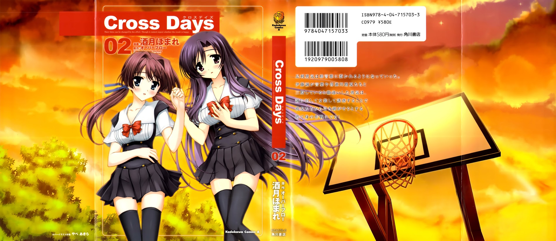 Nice Images Collection: Cross Days Desktop Wallpapers