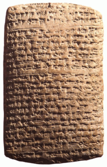 HQ Cuneiform Wallpapers | File 178.98Kb