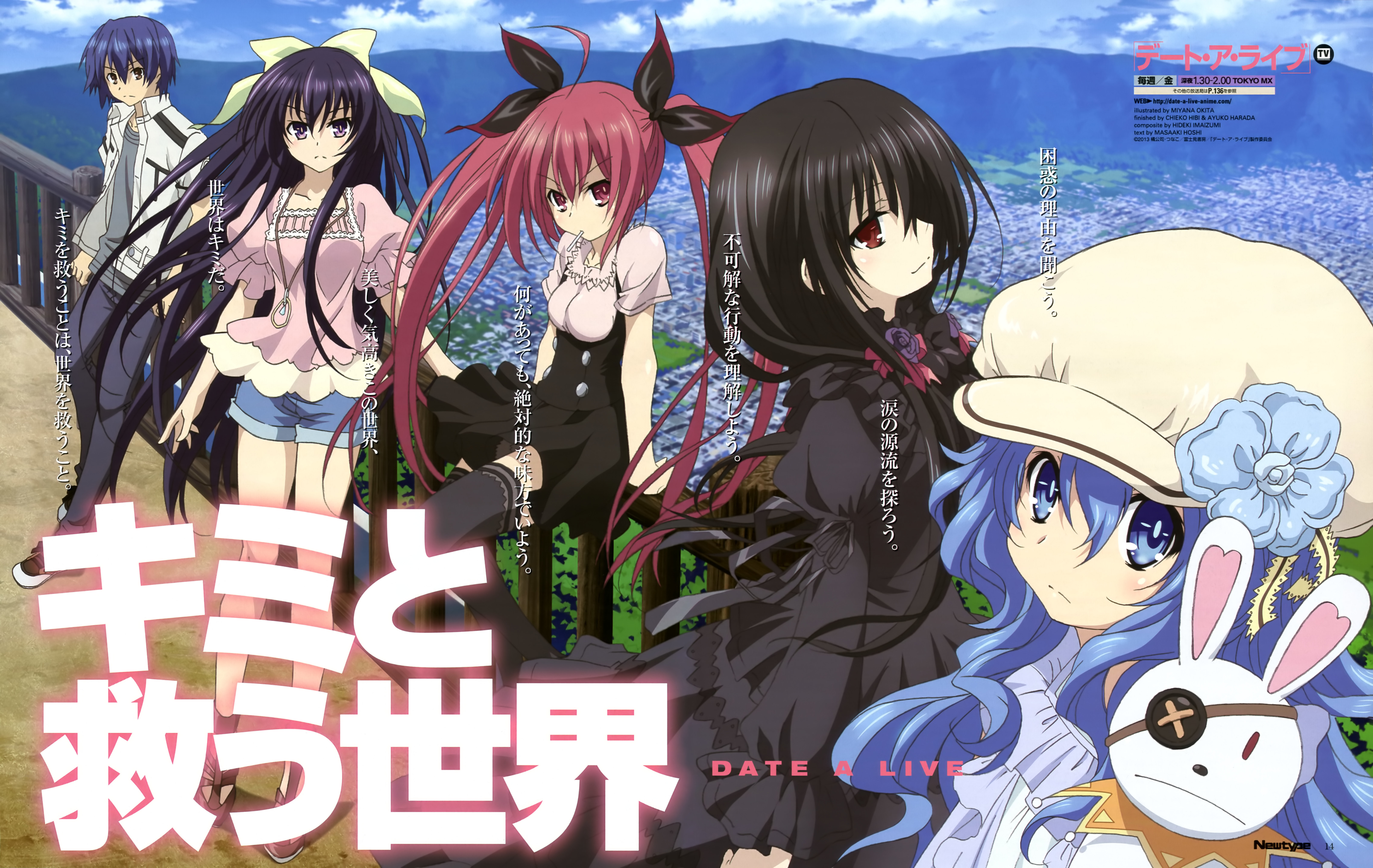 6429x4067 > Date A Live Wallpapers