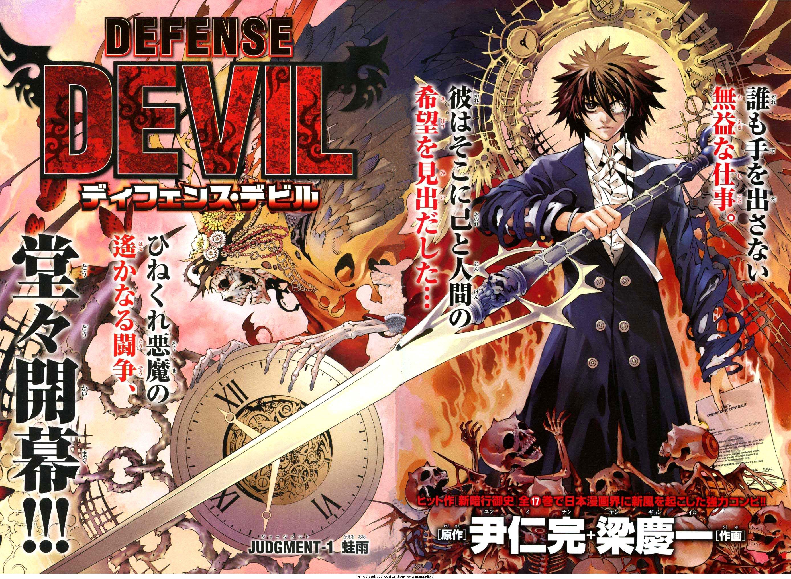 Amazing Defense Devil Pictures & Backgrounds