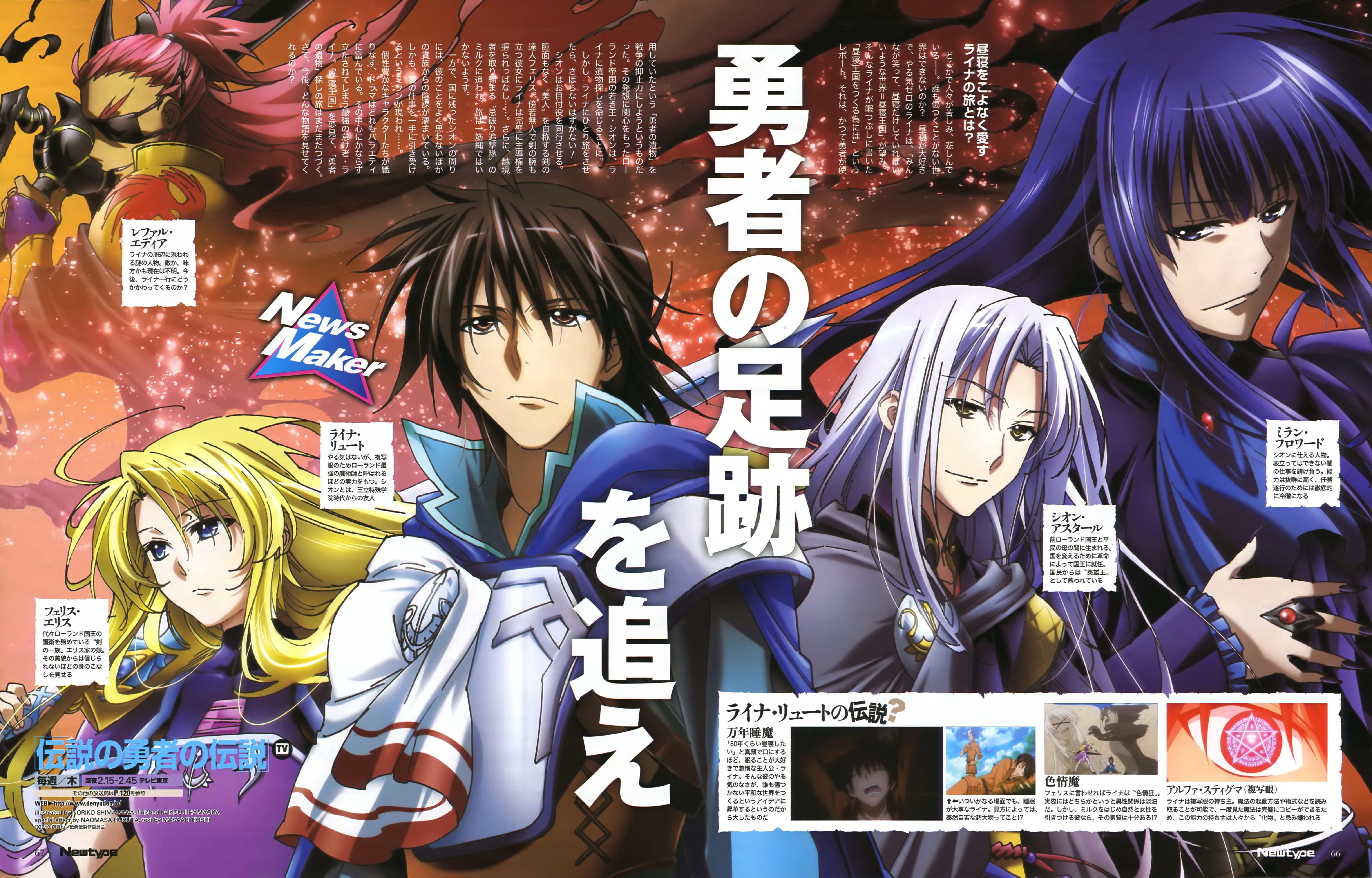 HQ Densetsu No Yuusha No Densetsu Wallpapers | File 6314.49Kb