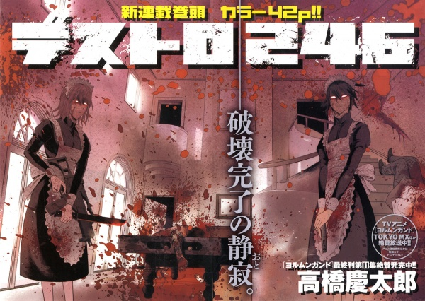 Destro 246 Pics, Anime Collection