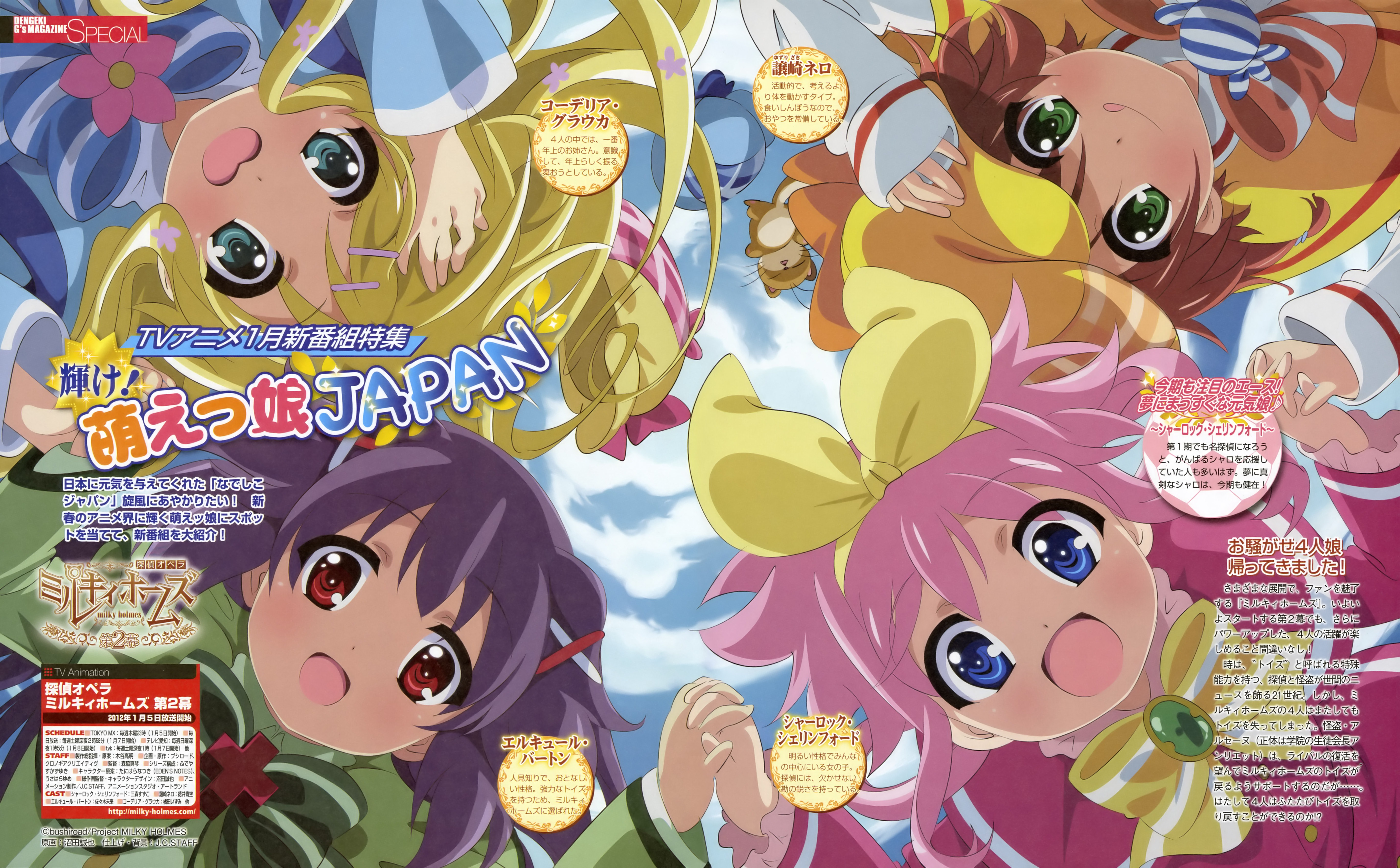 Nice wallpapers Detective Opera Milky Holmes 5722x3548px