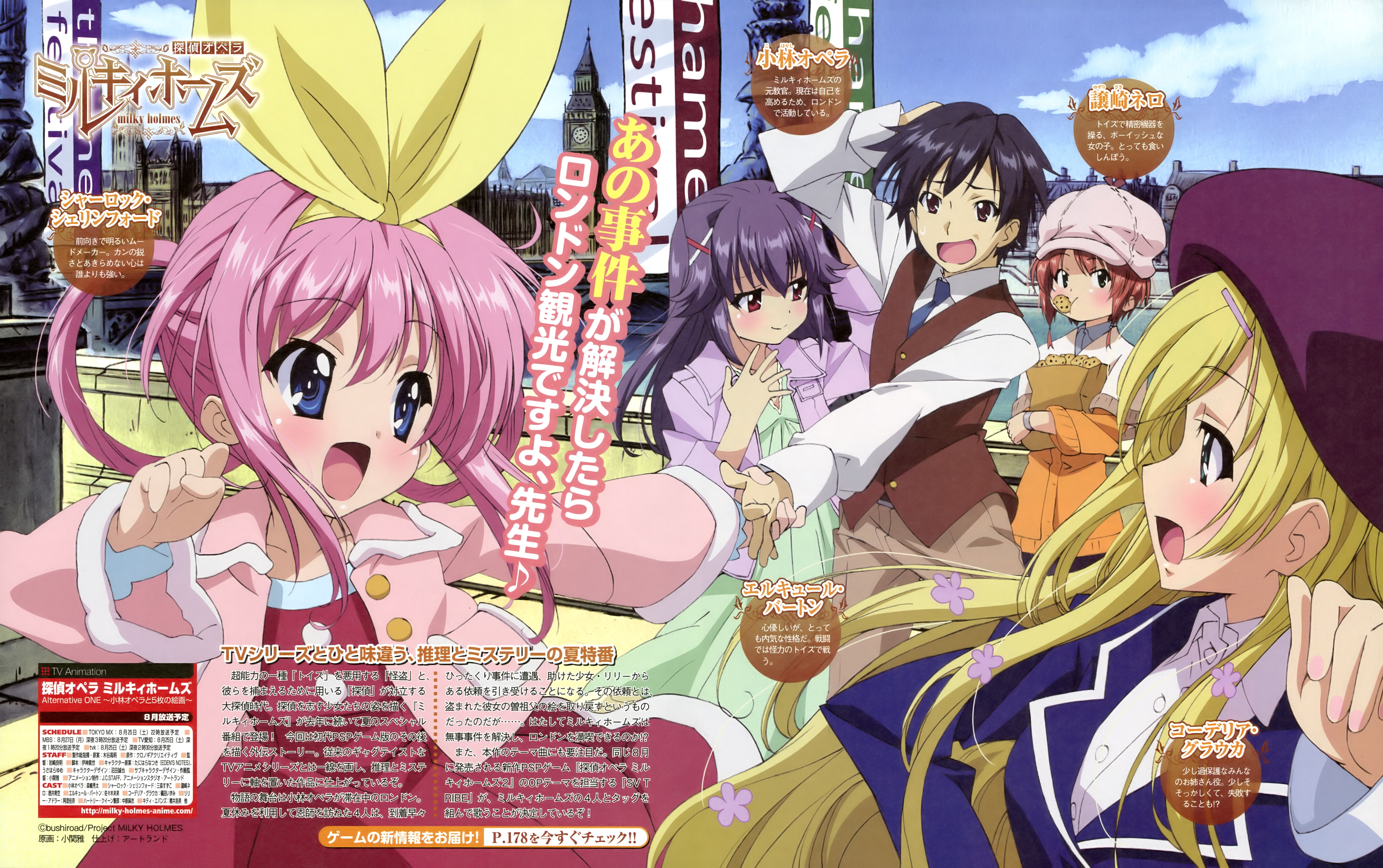 Amazing Detective Opera Milky Holmes Pictures & Backgrounds