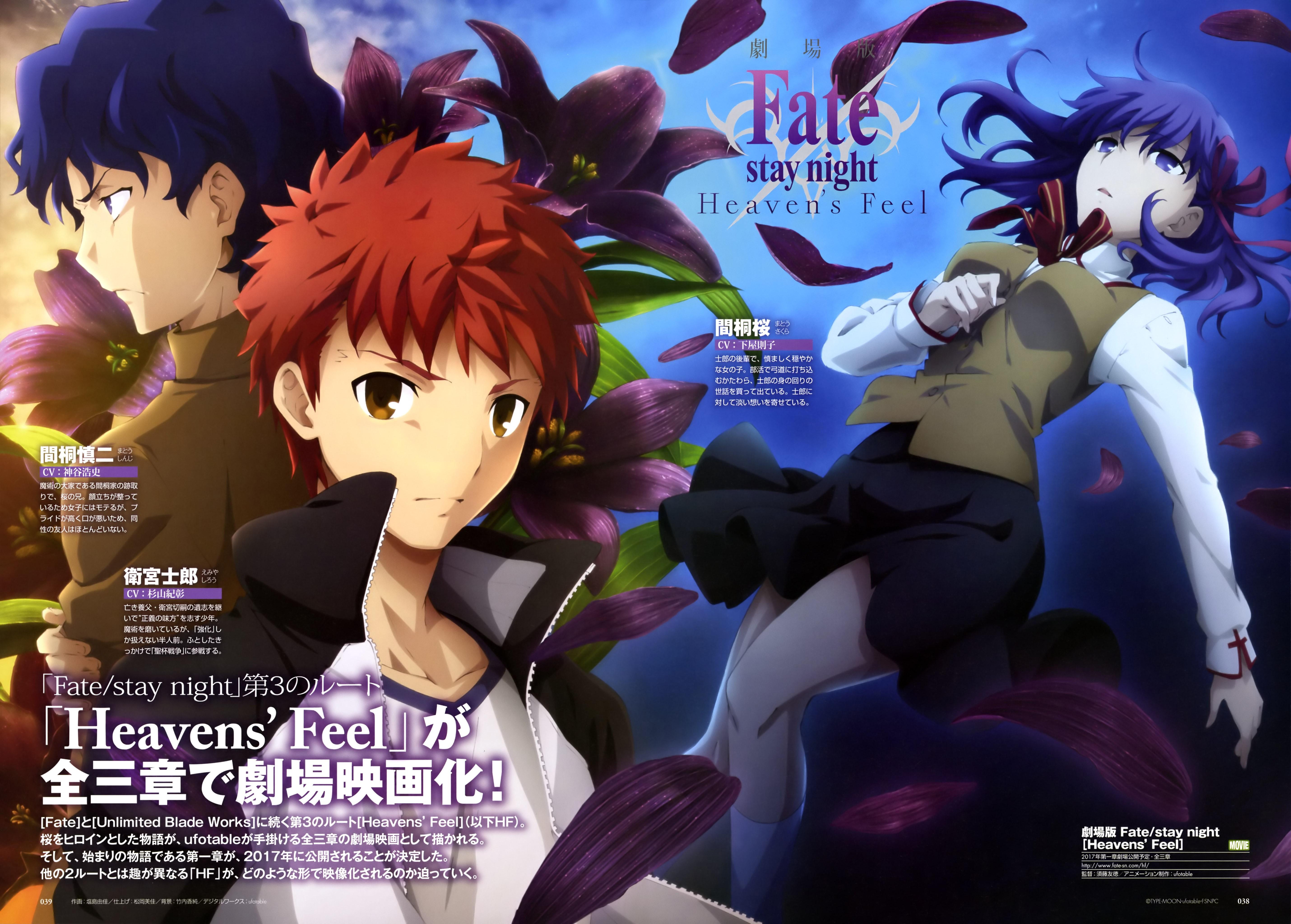 Fate Stay Night Movie Heaven S Feel Wallpapers Anime Hq Fate Stay Night Movie Heaven S Feel Pictures 4k Wallpapers 2019