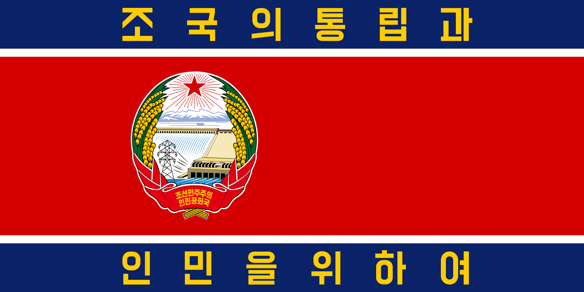 Amazing Flag Of North Korea Pictures & Backgrounds