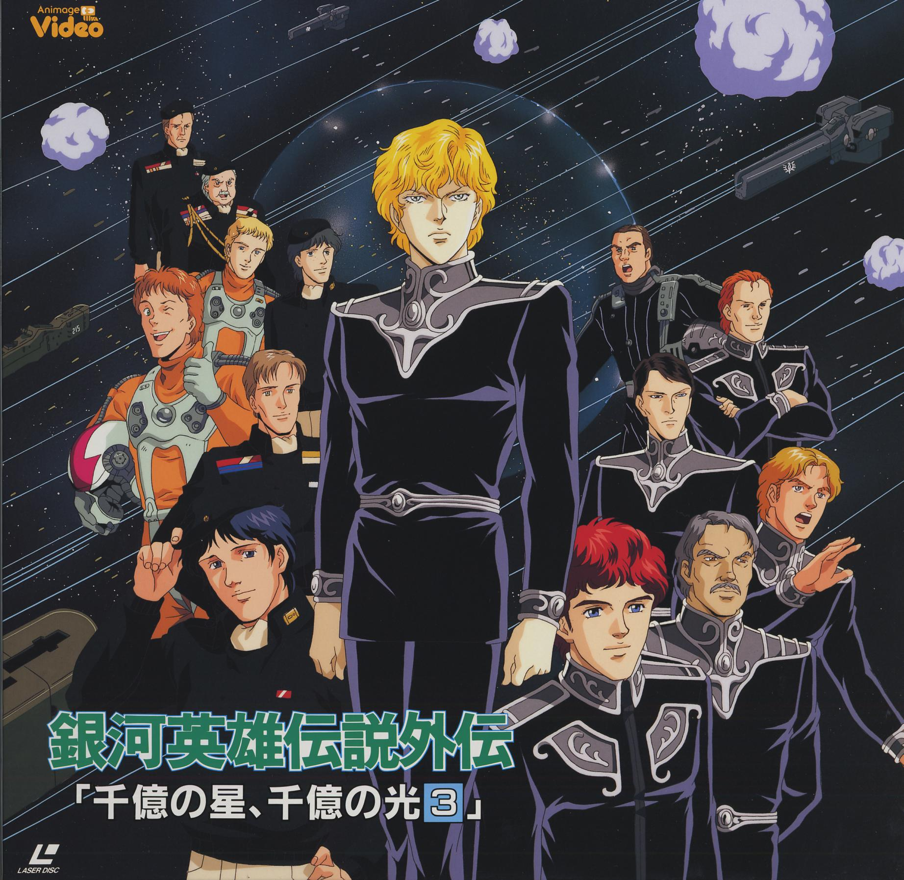 Legend Of The Galactic Heroes Wallpapers Anime Hq Legend Of The