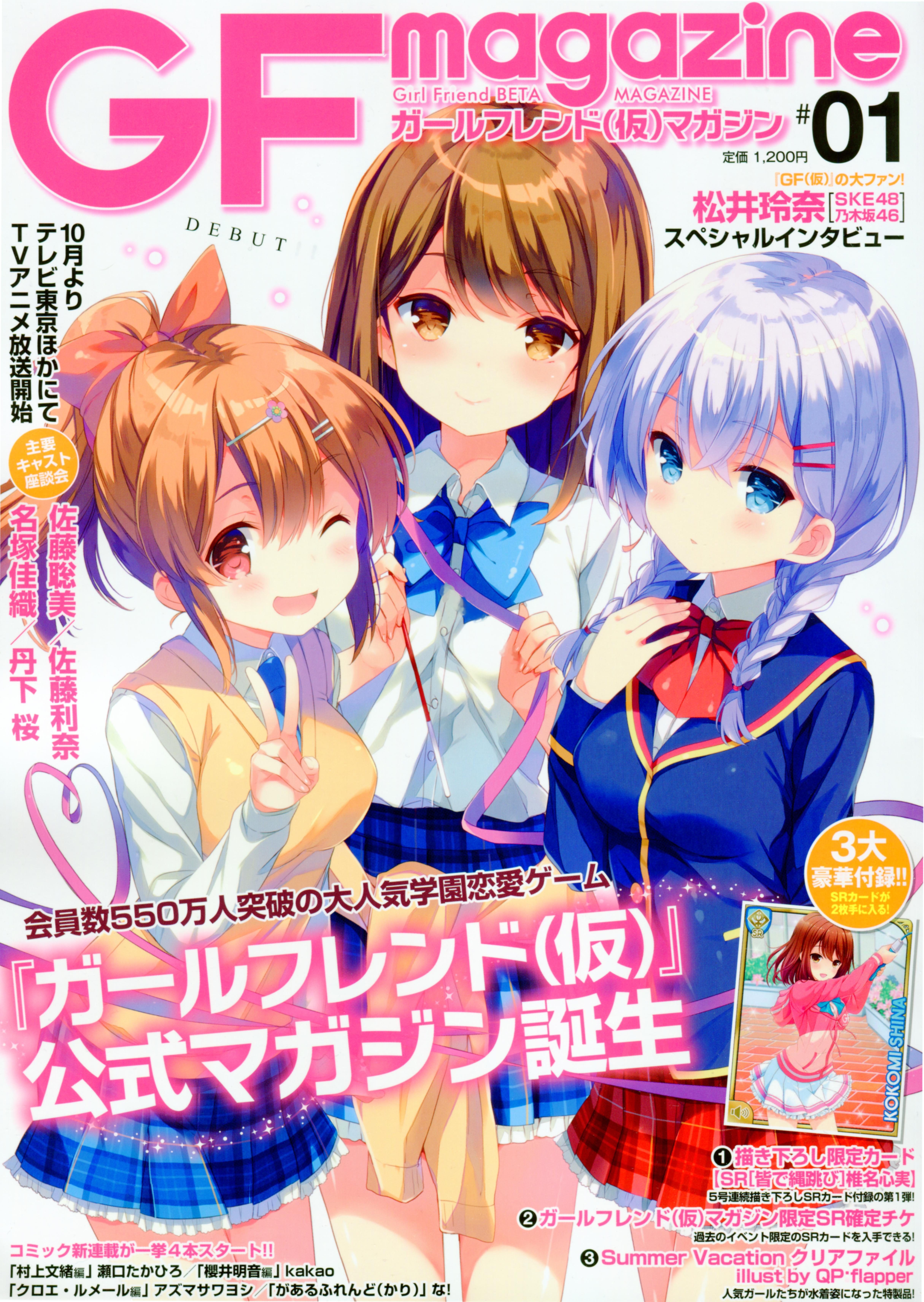 Girlfriend (Kari) Pics, Anime Collection