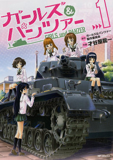 Girls Und Panzer Backgrounds, Compatible - PC, Mobile, Gadgets| 230x325 px