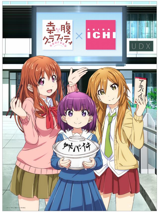 Gourmet Girl Graffiti Pics, Anime Collection