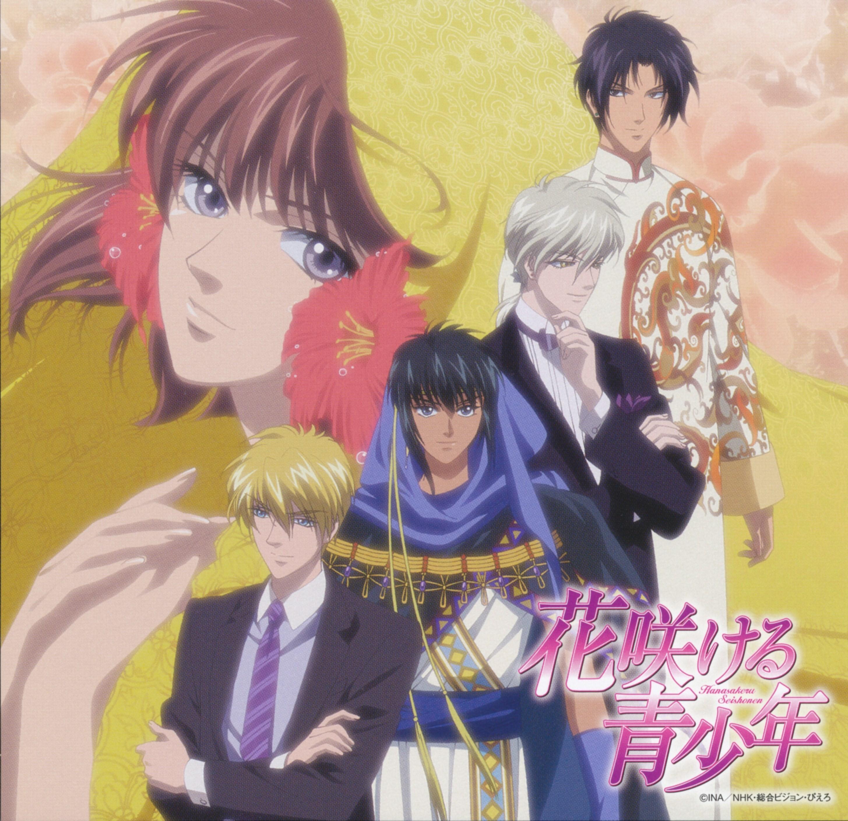 Hanasakeru Seishounen #8