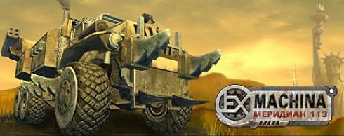 Images of Hard Truck: Apocalypse Rise Of Clans   Ex Machina: Meridian  | 490x194