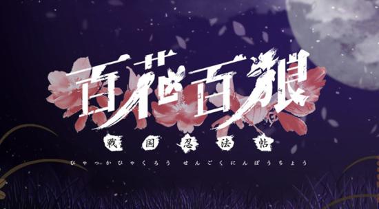 Hyakka Hyakurou Sengoku Ninpou-chou Backgrounds on Wallpapers Vista