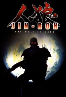 Images of Jin-Roh: The Wolf Brigade | 220x320