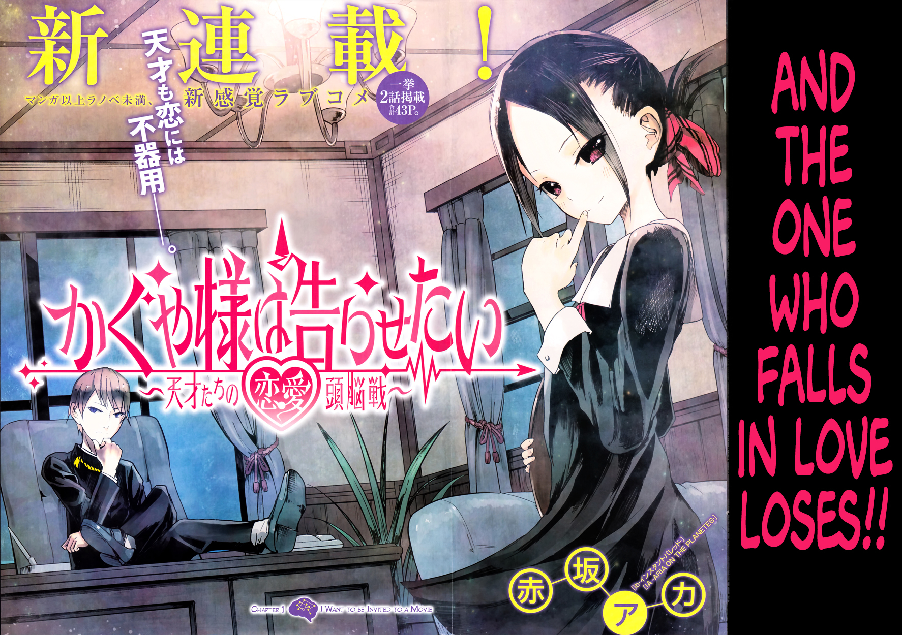 Most Viewed Kaguya Wants To Be Confessed To The Geniuses War Of