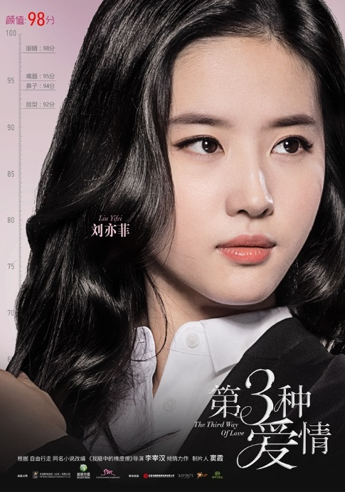 Liu Yifei Backgrounds, Compatible - PC, Mobile, Gadgets| 485x692 px