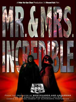 250x333 > Mr And Mrs Incredible Wallpapers