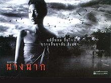 HD Quality Wallpaper | Collection: Movie, 220x165 Nang Nak