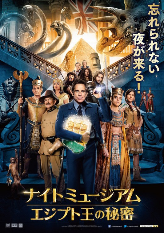 Images of Night At The Museum: Secret Of The Tomb | 533x755