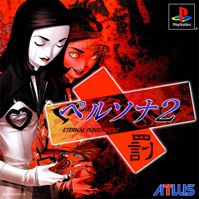 HQ Persona 2: Eternal Punishment Wallpapers | File 134.41Kb