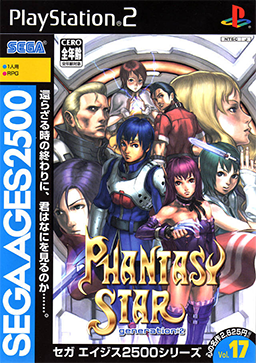 Images of Phantasy Star II | 256x363