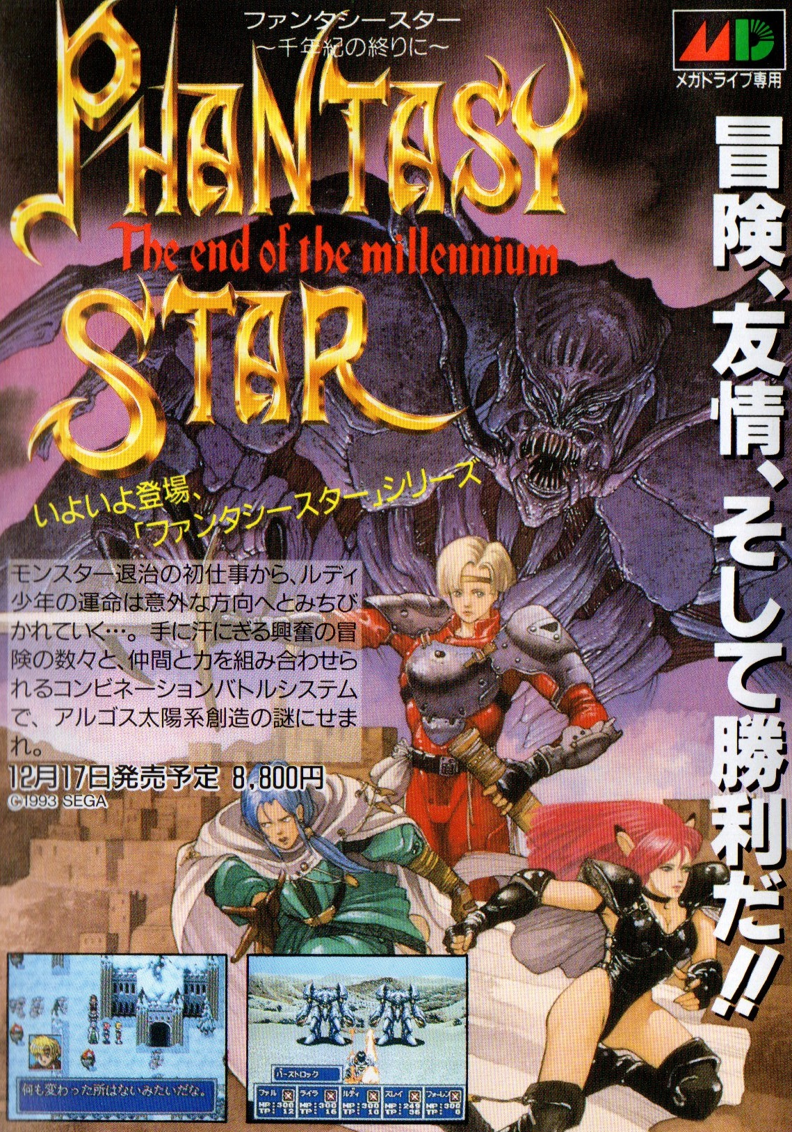 Phantasy Star IV: The End Of The Millennium Backgrounds, Compatible - PC, Mobile, Gadgets| 1139x1627 px