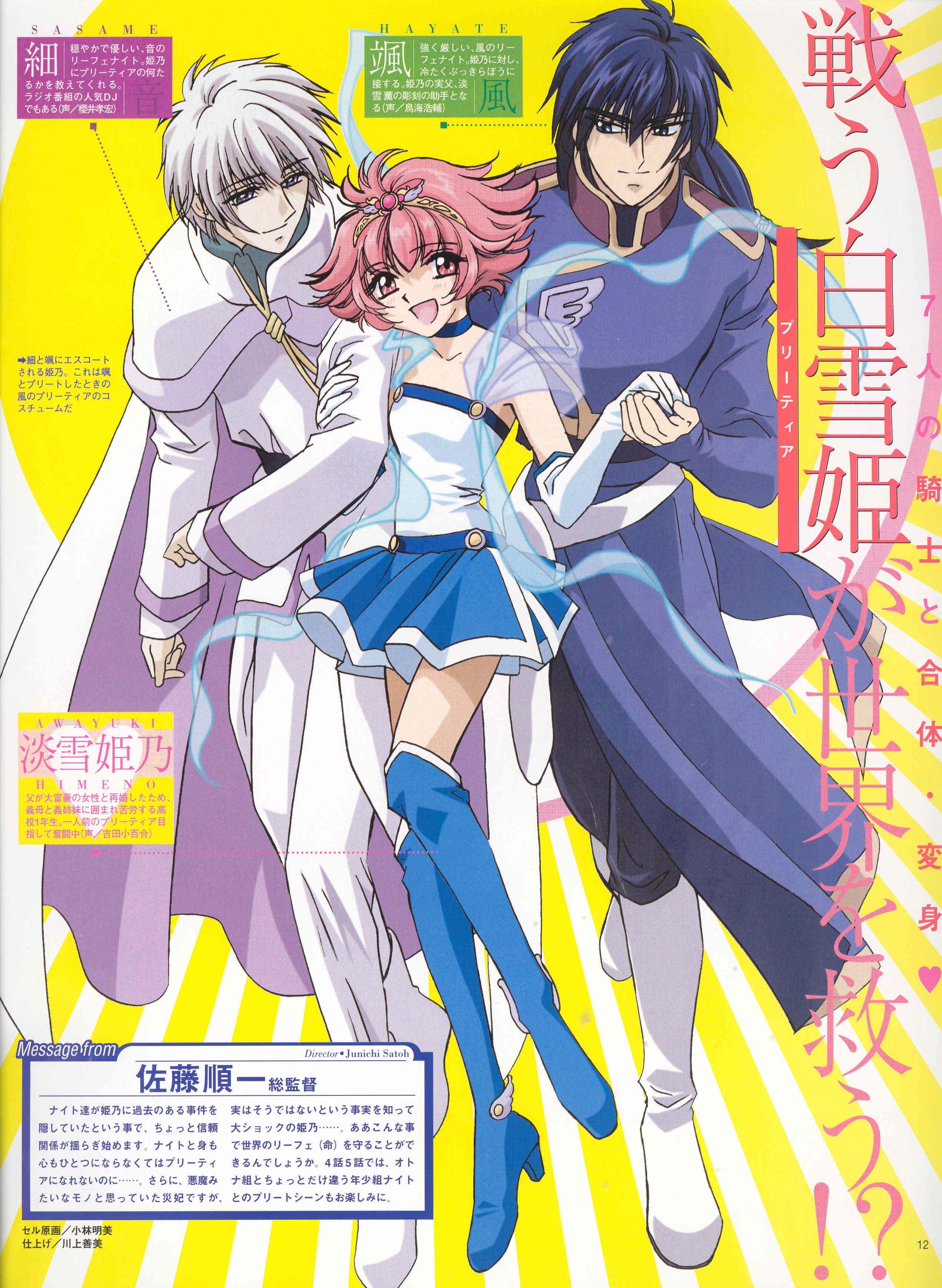 HD Quality Wallpaper | Collection: Anime, 2545x3478 Pretear
