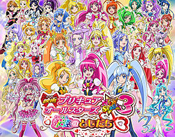 Pretty Cure! Backgrounds, Compatible - PC, Mobile, Gadgets| 250x196 px