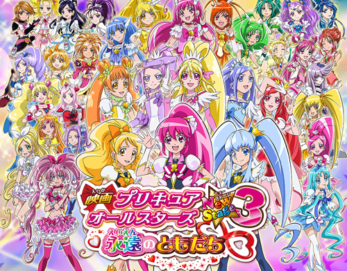 HD Quality Wallpaper | Collection: Anime, 500x391 Pretty Cure!