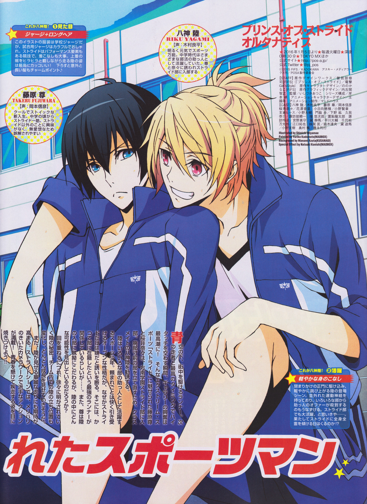 Prince Of Stride Alternative Pics, Anime Collection
