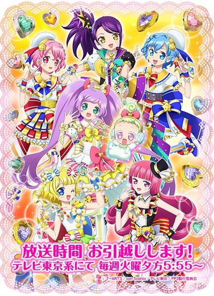 HD Quality Wallpaper | Collection: Anime, 433x600 PriPara