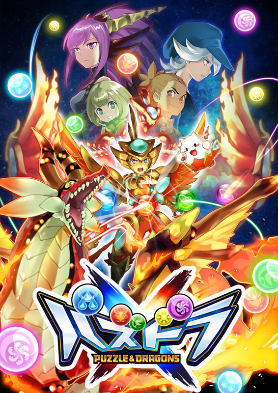 HD Quality Wallpaper | Collection: Anime, 566x800 Puzzle & Dragons