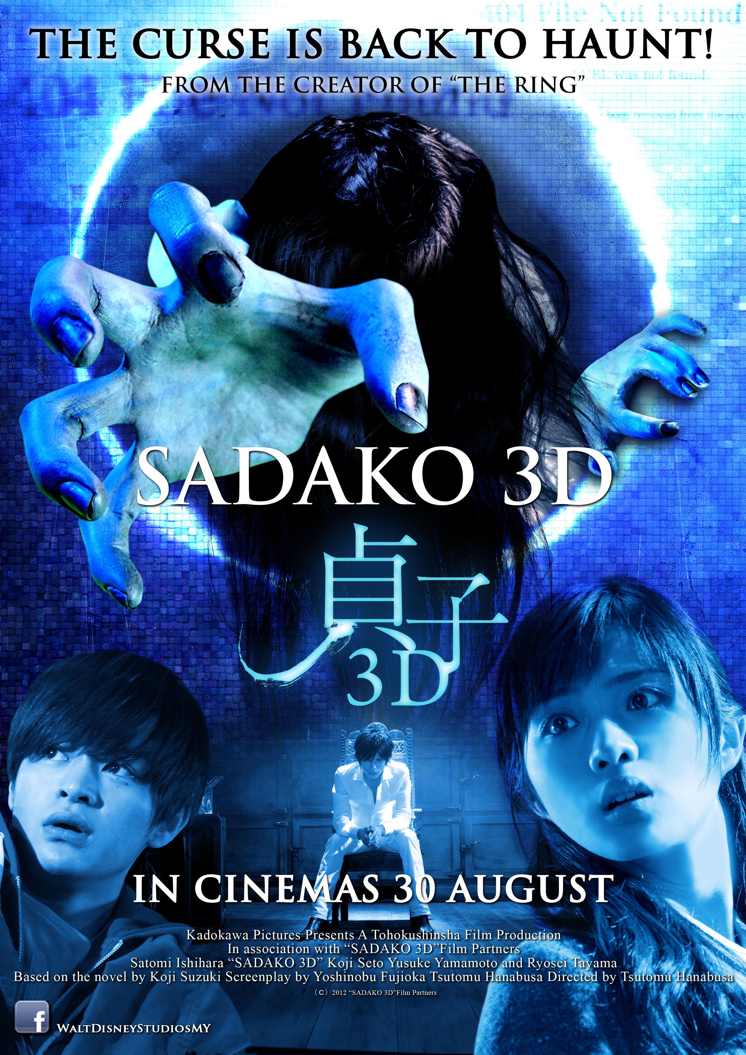 Nice wallpapers Sadako 3d 2480x3508px