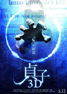 HQ Sadako 3d Wallpapers | File 28.25Kb