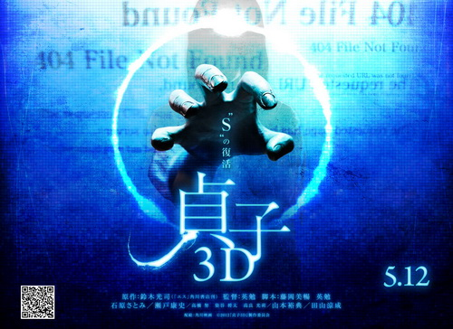 Nice Images Collection: Sadako 3d Desktop Wallpapers