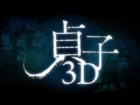 Sadako 3d #21