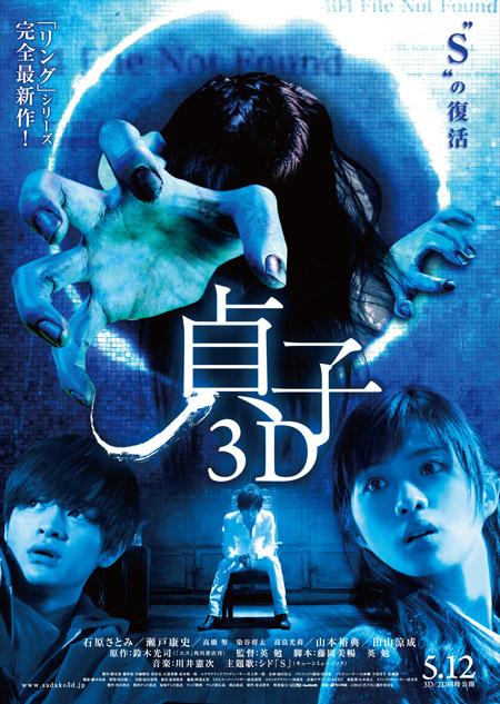 Sadako 3d #13
