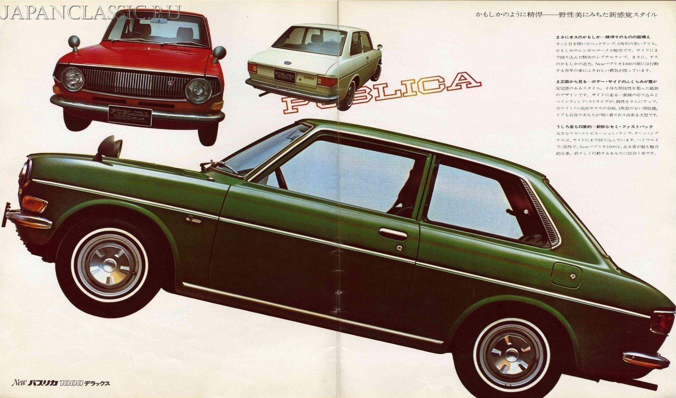 HQ Toyota Publica Wallpapers | File 261.17Kb