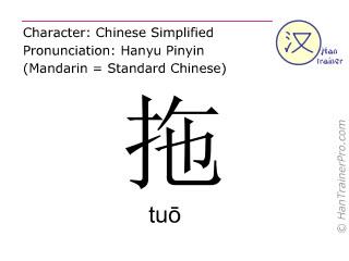 Images of Tuō Tuō | 320x240