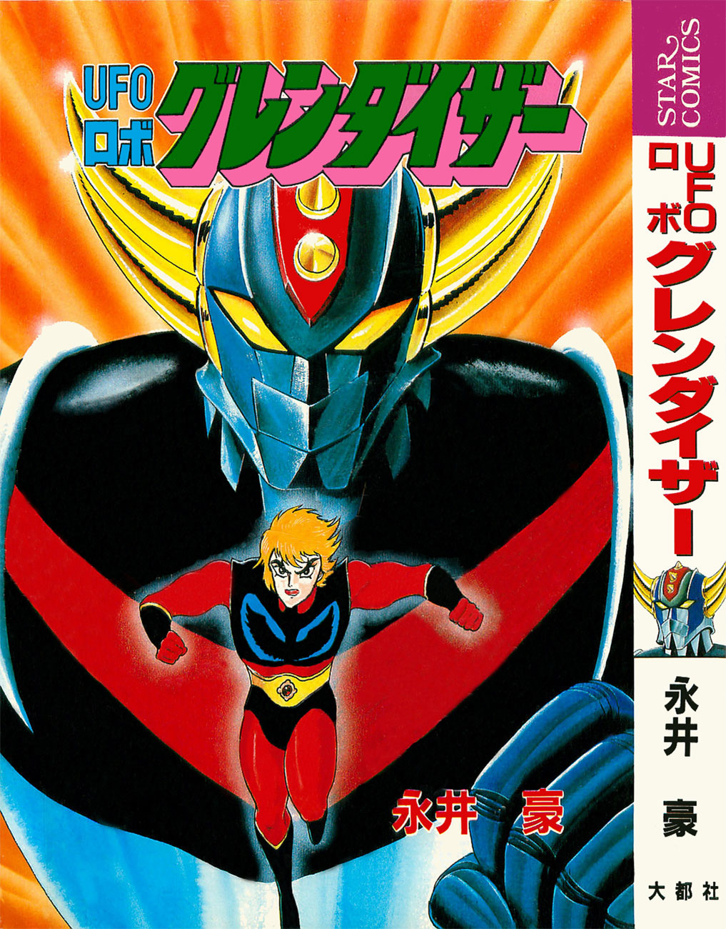 Amazing Ufo Robot Grendizer Pictures & Backgrounds