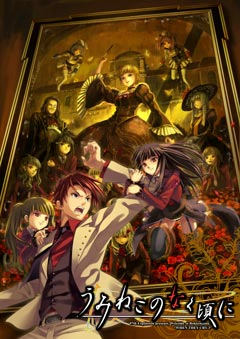 Images of Umineko: When They Cry | 240x339