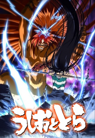 Ushio & Tora Backgrounds, Compatible - PC, Mobile, Gadgets| 311x450 px