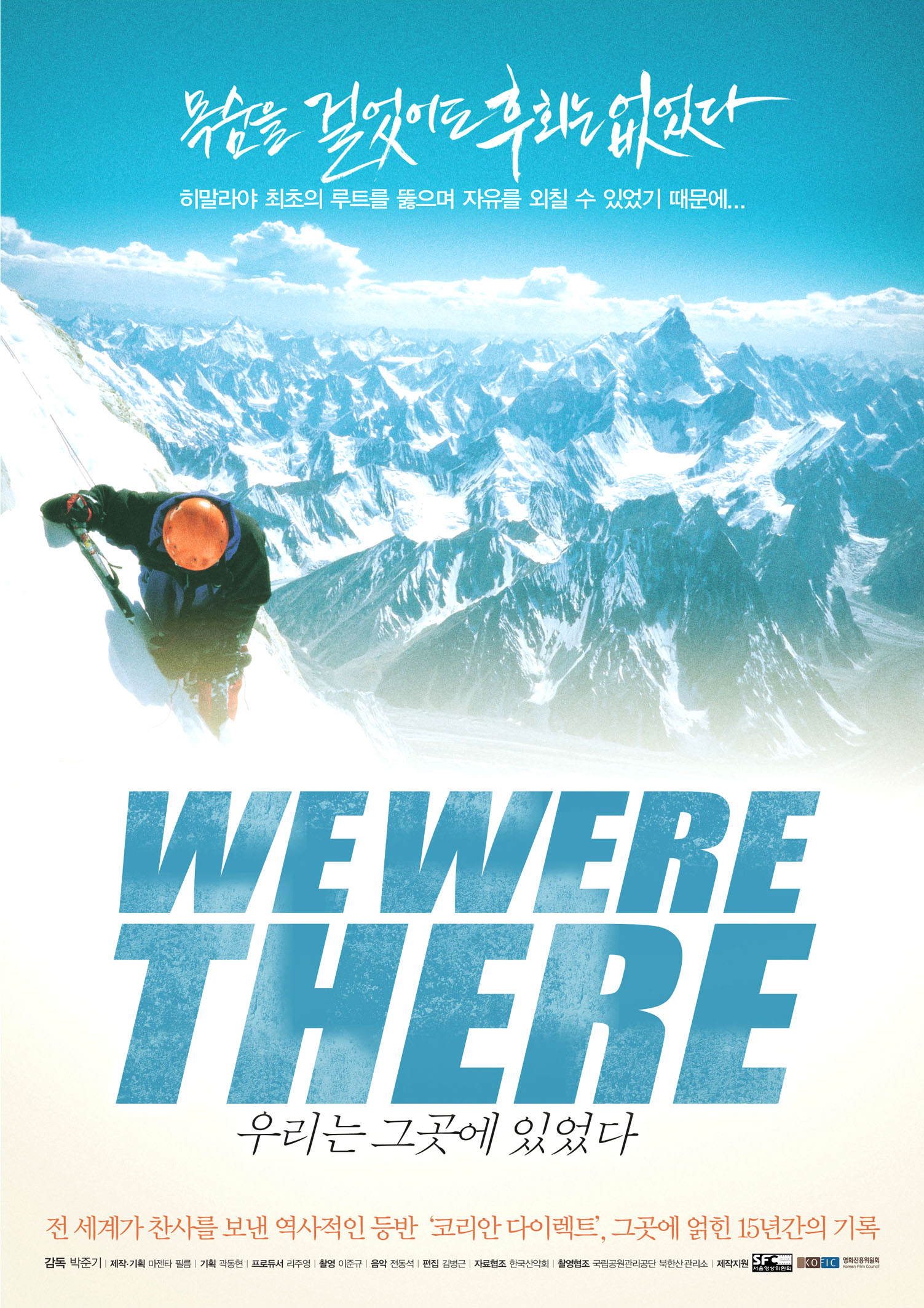 HQ We Were There Wallpapers | File 576.11Kb
