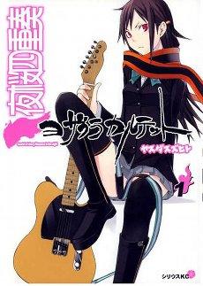 Yozakura Quartet Backgrounds, Compatible - PC, Mobile, Gadgets| 230x323 px