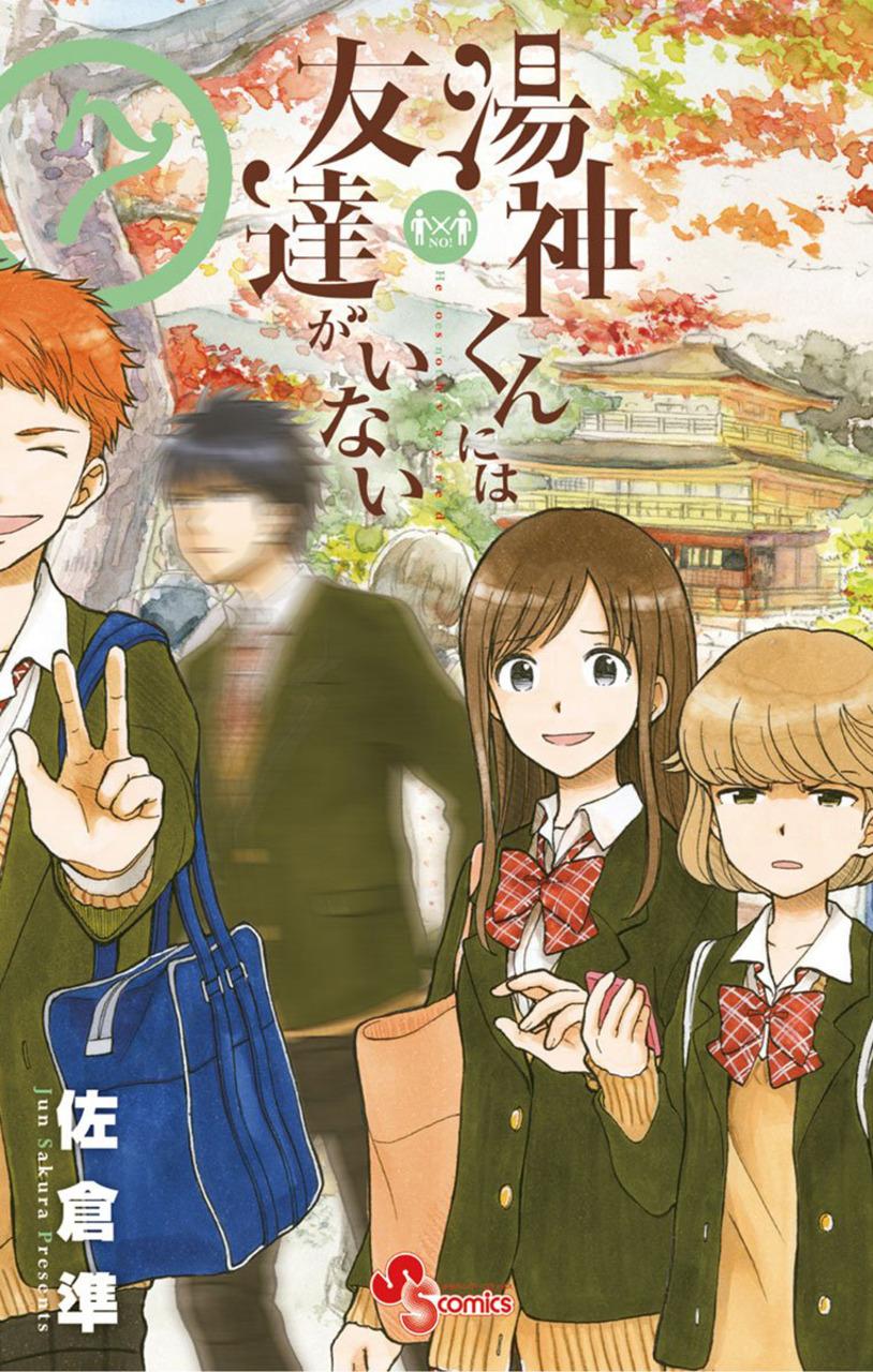 Yugami-kun Ni Wa Tomodachi Ga Inai #26